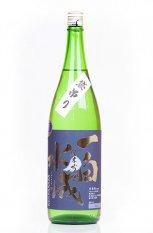 一白水成 純米吟醸【袋吊り】生1.8L (いっぱくすいせい)