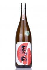 原田 特別純米 無濾過生原酒 1.8L (はらだ)