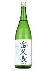 富久長 辛口純米 夏1.8L (ふくちょう)