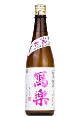 寫樂 純米吟醸 酒未来 720ml(しゃらく)