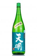 天明 純米吟醸 秋あがり50 本生 1.8L (てんめい)