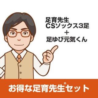 お得な足育先生セット(足育先生CSソックス3足+足ゆび元気くん)