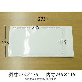 【1セット10枚入】カードケース 送り状サイズ(内寸235×115)