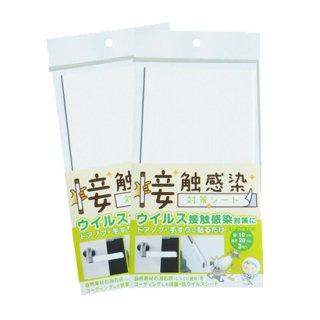 【2袋セット】関西ペイント 接触感染対策シート 白 3枚入(幅10cm x 長20cm)