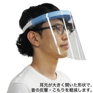 【日本製】UVカット フェイスシールド 20個入
