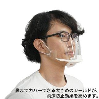 【日本製】マウスシールド 10個入
