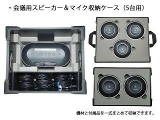 【受注生産】<YVC-1000用>会議用スピーカー&マイク収納ケース(5台用)