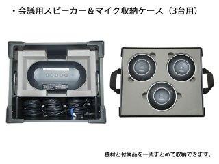 【受注生産】<YVC-1000用>会議用スピーカー&マイク収納ケース(3台用)