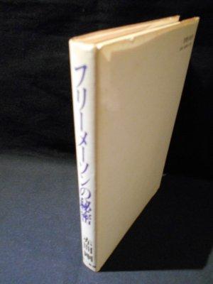 フリーメーソンの秘密 世界最大の結社の真実 赤間剛 三一書房 - 古書 ...