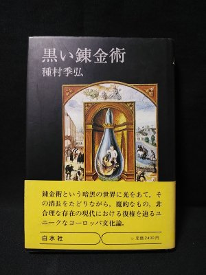 黒い錬金術 種村季弘 白水社 - 古書 コモド ブックス komodo books ...