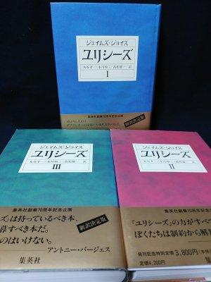 ユリシーズ 全3巻揃 ジェイムズ・ジョイス 丸谷才一・永川玲二・高松 ...