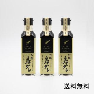 万能調味料 島ダレ 255g×3本セット【送料無料】