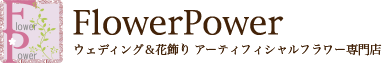 ウエディング&花飾りなら大阪のアーティフィシャルフラワー,造花専門店 フラワーパワーFLOWERPOWER
