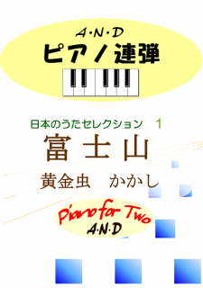 <img class='new_mark_img1' src='https://img.shop-pro.jp/img/new/icons1.gif' style='border:none;display:inline;margin:0px;padding:0px;width:auto;' />日本のうたセレクション1富士山