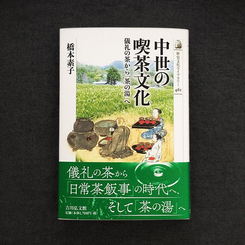 中世の喫茶文化 儀礼の茶から「茶の湯」へ    橋本素子 著