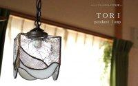 〜TORI Lamp〜 とり ペンダントランプ