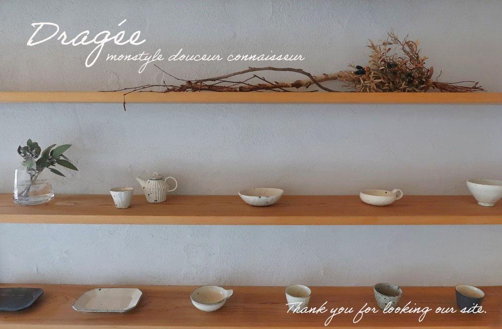 Zakka Dragee(ザッカドラジェ)オンラインストア(器 通販サイト)| 大阪香里園の雑貨・作家ものの器・木製品好きはZakka Dragee(ザッカドラジェ)オンラインストア(器 通販サイト)をご利用ください。