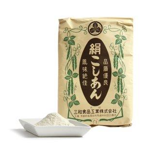 粉末乾燥あん(絹こしあん・白 4kg)