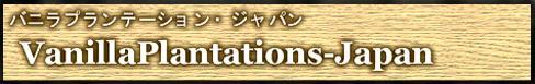 バニラプランテーションズ・ジャパン