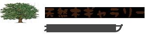 天然木ギャラリー 公式オンラインショップ|天然木・無垢の一枚板・TVボード・家具 通販