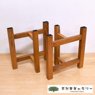 一枚板用 脚:欅(ケヤキ)TT型 (リビングダイニング兼用脚)ashi-tt-keyaki01