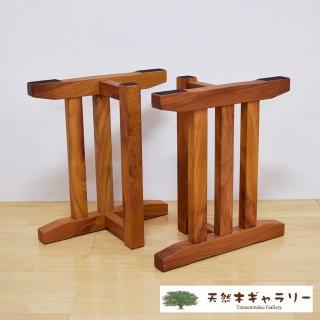 一枚板用 脚:欅(けやき) TJ型 (リビングダイニング兼用脚)ashi-tJ-keyaki01