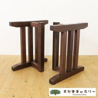 一枚板用 脚:ウォルナット TJ型 (リビングダイニング兼用脚)ashi-tj-walnut01