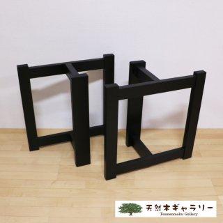 一枚板用 脚:タモ集成材 MMT型 ブラック色(リビングダイニング兼用脚)ashi-mmt-bk