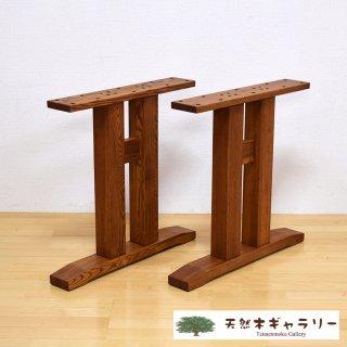 <span class='ic03'>送料無料</span>一枚板用 脚:タモ集成材 Chika型 ブラウン色(ボルト固定脚)ashi-chika-d