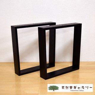 <span class='ic03'>送料無料</span>一枚板用 脚:タモ材 SBD型 ブラック ボルト固定タイプ(ダイニング用)ashi-sb-d-bk