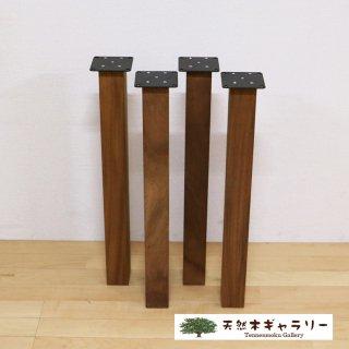 <span class='ic03'>送料無料</span>一枚板用 脚:モンキーポッド 4本脚 (ボルト固定型) ashi-d4-monki