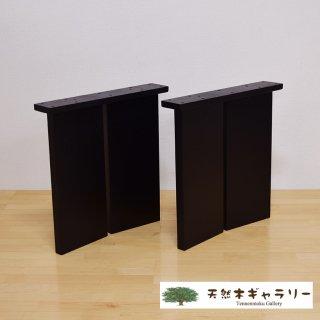 <span class='ic03'>送料無料</span>一枚板用 脚:オーク材 DF型 ブラック ボルト固定タイプ(ダイニング用) ashi-df101-bk