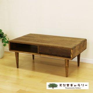 <span class='ic03'>送料無料</span>【無垢のリビングテーブル】 Symphony(シンフォニー)85 ダーク色 table-aroma85-d