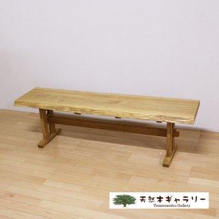 <span class='ic03'>送料無料</span>【天然木のベンチ】 Chika1500ベンチ オイル仕上げ bench-chika1500