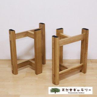 一枚板用 脚:タモ集成材 MT型 ナチュラル色(リビングダイニング兼用脚)ashi-mt01-n