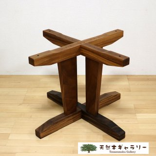 <span class='ic03'>送料無料</span>一枚板用 脚:モンキーポッド900 X型 (輪切り用脚)ashi-x-monki900