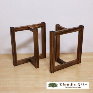 一枚板用 脚:モンキーポッド TO型 (リビングダイニング兼用脚)ashi-to-monki01