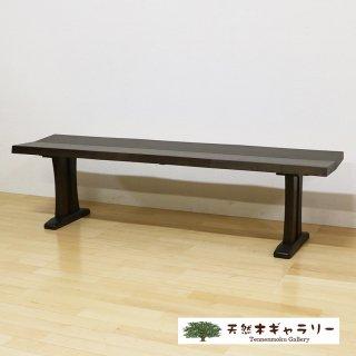 <span class='ic03'>送料無料</span>【天然木のベンチ1600】 RIN160ベンチ ダーク色 bench-rin160-d