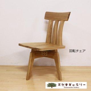 <span class='ic03'>送料無料</span>【天然木のチェア】 RIN201 回転チェア ナチュラル色 chair-rin202-n