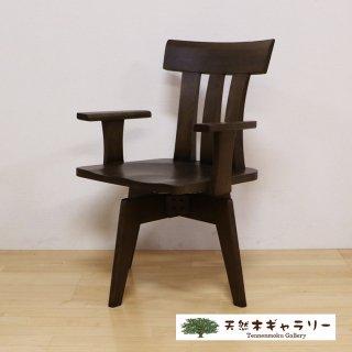 <span class='ic03'>送料無料</span>【天然木のチェア】 RIN201 回転アームチェア ダーク色 chair-rin203a-d