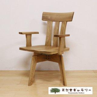 <span class='ic03'>送料無料</span>【天然木のチェア】 RIN201 回転アームチェア ナチュラル色 chair-rin203a-n