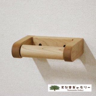 天然木『ペーパーホルダー』 メープル komono-paper-maple