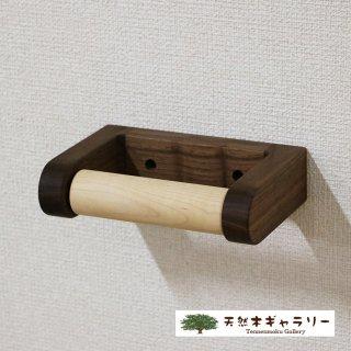 天然木『ペーパーホルダー』 ウォールナット komono-paper-walnut