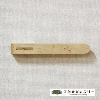 天然木『タオルバー』 メープル komono-towel-maple