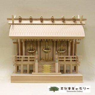 <span class='ic03'>送料無料</span>【神棚(神殿)】彫屋根三社<白木> kamidana-hino-hori3