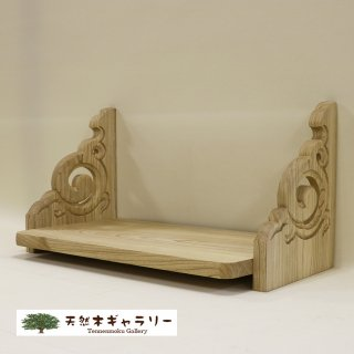 <span class='ic03'>送料無料</span>【神棚(棚板)】2尺5寸 タモ 彫刻入り<オイル仕上> kamidana-tamo-760-hori 【売約済み!】