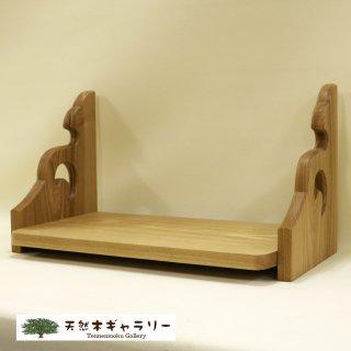 <span class='ic03'>送料無料</span>【神棚(棚板)】2尺3寸 タモ<オイル仕上> kamidana-tamo-700-365