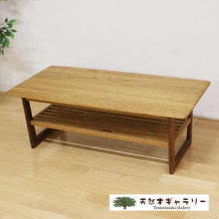 <span class='ic03'>送料無料</span>【無垢のリビングテーブル】  アロマ110 カフェテーブル オーク・ウォルナット材 living-table-aroma110-ow
