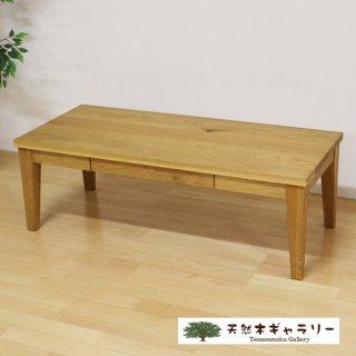 <span class='ic03'>送料無料</span>【無垢のリビングテーブル】リア115センターテーブル オーク材 table-Lia115-oak 【限定品!】