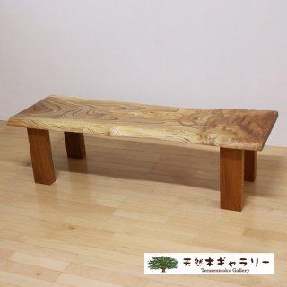 <span class='ic02'>設置無料</span>【一枚板ベンチ1510】 一枚板 欅(ケヤキ) 4本脚付 <ウレタン塗装> bench-15083-keyaki 【特別ご奉仕品】